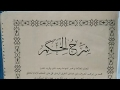 Ramadhan 10 Kitab Al Hikam