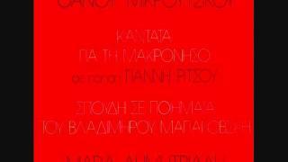 ΦΕΓΓΑΡΙ - ΜΑΡΙΑ ΔΗΜΗΤΡΙΑΔΗ