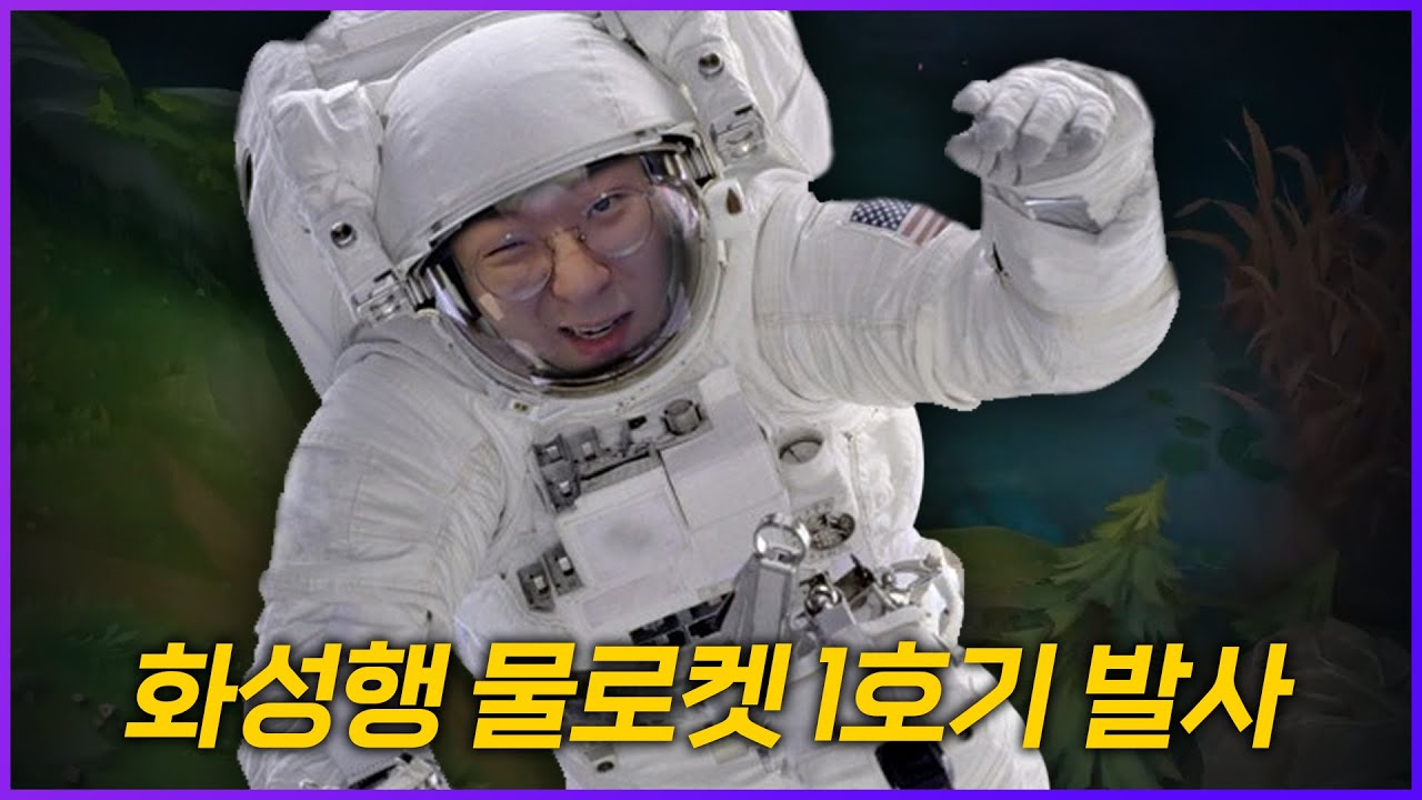 화성행 굽로켓 1호기 발사