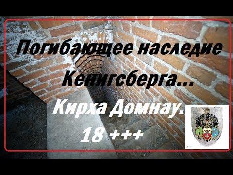Я рыдал...Кирха Дамнау.  Калининград.Königsberg. 1321-2018.
