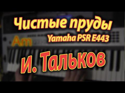 Тальков - Чистые пруды on Yamaha PSR E443