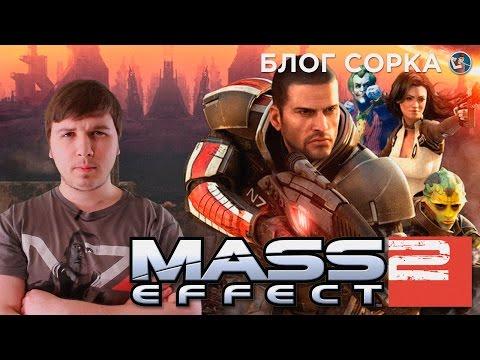 Обзор Mass Effect 2 - лучшая игра в серии? [Блог Сорка]