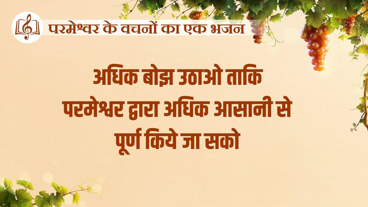 Hindi Christian Song   अधिक बोझ उठाओ ताकि परमेश्वर द्वारा अधिक आसानी से पूर्ण किये जा सको (Lyrics)