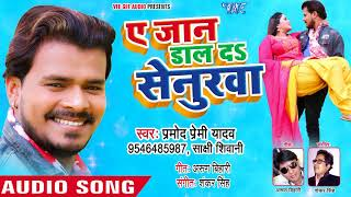 #Pramod Premi का नया सुपरहिट गाना Ae Jaan Daal Da Senurawa Bhojpuri Sad Songs 2018 new