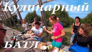 Кулинарный батл Алена Бардовская , Своим ходом , Андрей Прото #слетподрюкзаком