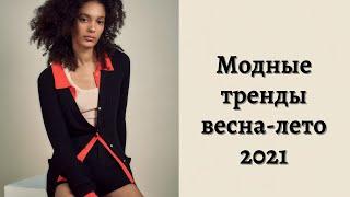 Топ 15 модных трендов весна лето 2021