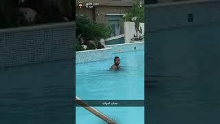 الفنان الكويتي محمد عاشور يقلد الامهات لما يصورون عيالهم و هم بالمسبح  😂😂