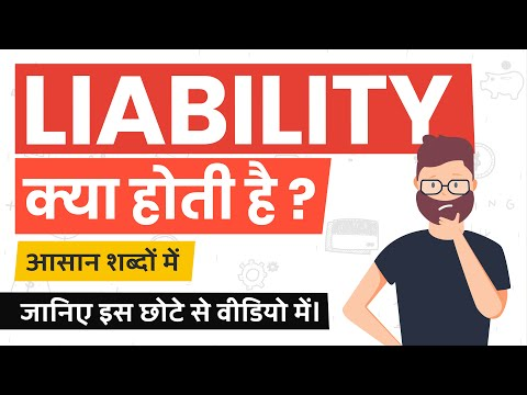 What is a Liability? Liability Kya Hoti Hai? Types of Liabilities? Simple Explanation in Hindi