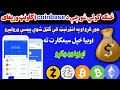 #Make #Betcoin #Account #2021څنګه کولى شو چې د بيټکواين اکاونټ په coinbas جوړ کړو