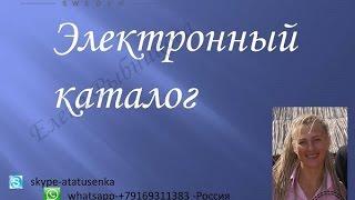 елена Рыбникова Как создать электронный каталог Орифлейм
