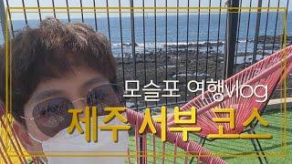 [Vlog] #제주서부여행#모슬포#대정 #제주도민 #최…