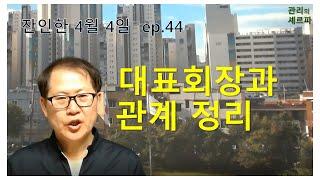 잔인한4월4일 ep.44 회장과의 관계정리