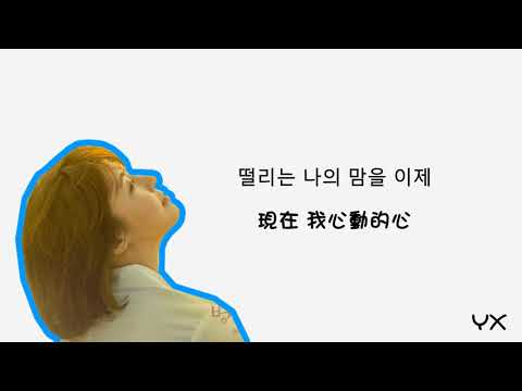 醫療船OST  昭娟(소연/LABOUM)- I Feel Love