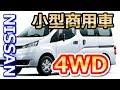 【日産】やっと出したか!小型商用車「NV200バネット バン」に4輪駆動車(4WD車)