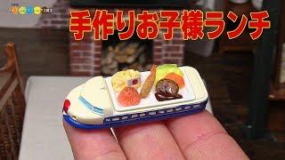 DIY Miniature Children lunch (Fake food) 手作りミニチュアお子様ランチ
