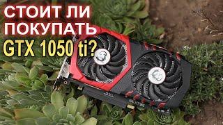 Стоит ли покупать GTX 1050 ti ?