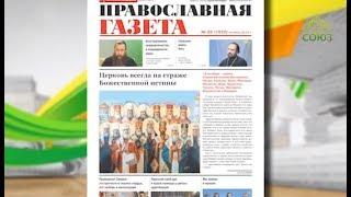 Обзор прессы. Выпуск от 15 октября