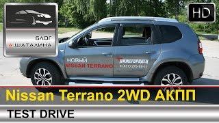 Nissan Terrano (Ниссан Террано) 2014 тест-драйв с Шаталиным Александром