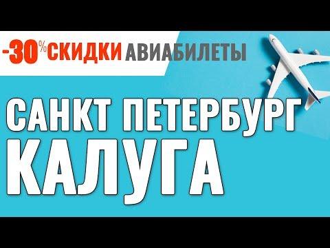 Санкт Петербург Калуга Авиабилеты Дешевые Билеты на Самолет