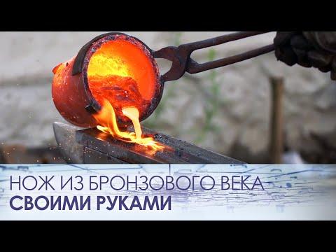 Нож из бронзового века своими руками