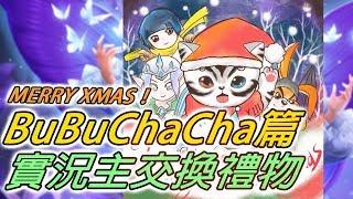 【尚恩Shawn】傳說聖誕禮物交換!竟然收到精靈仙子! ft. BuBuChaCha, 小草 Yue /傳說對決克里希