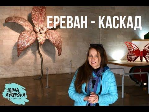 Ереван - Каскад - Музей современного искусства
