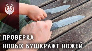 Недостатки ножей для бушкрафта от NC Custom