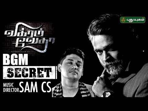 Music Director Sam C. S. open up on 'Vikram Vedha' BGM Secret | மியூசிக் Masters