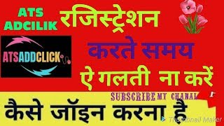 ATS ADCILIK HOW TO NEW REGISTRATION AND LOGIN KAISE KARE  || 7 STAR MEDIA RJ