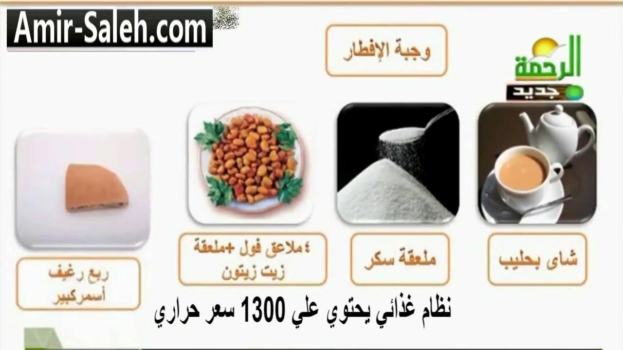 نظام غذائي يحتوي علي 1300 سعر حراري | الدكتور أمير صالح | الطب الآمن