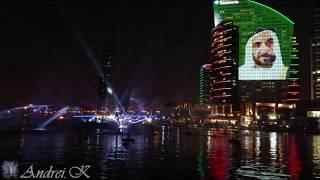 Развлечения в Дубае -Световое шоу - IMAGINE Dubai Festival City -День ОАЭ.