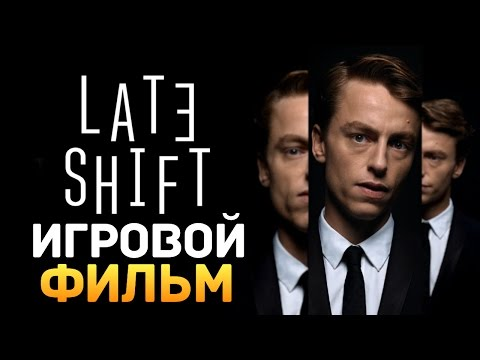 ИГРОВОЙ ТРИЛЛЕР ОТ СОЗДАТЕЛЕЙ БУНКЕРА - Late Shift