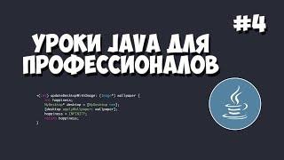 Уроки Java для профессионалов | #4 - Запись и чтение данных из файлов (Java io)