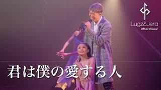 "Lugz&Jera (ラグズ・アンド・ジェラ) / 「君は僕の愛する人 」 from LIVE DVD ""One man LIVE 2018"""