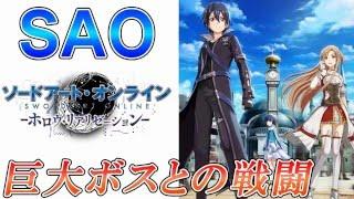 『SAO ホロウ・リアリゼーション』巨大ボスとの戦闘(Sword Art Online: Hollow Realization) thumbnail