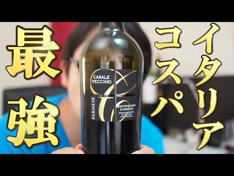 イタリアワインコスパ最強ワインノヒト#37