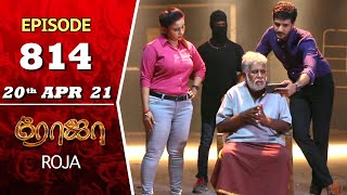 ROJA Serial | Episode 814 | 20th Apr 2021 | Priyanka | Sibbu Suryan | Saregama TV Shows Tamil