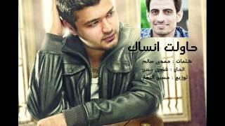 Ahmed Magdy - Hawalt Ansaak / احمد مجدى - حاولت انساك