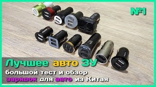 📦 Лучшее автомобильное зарядное устройство с АлиЭкспресс - Большой тест и обзор №1