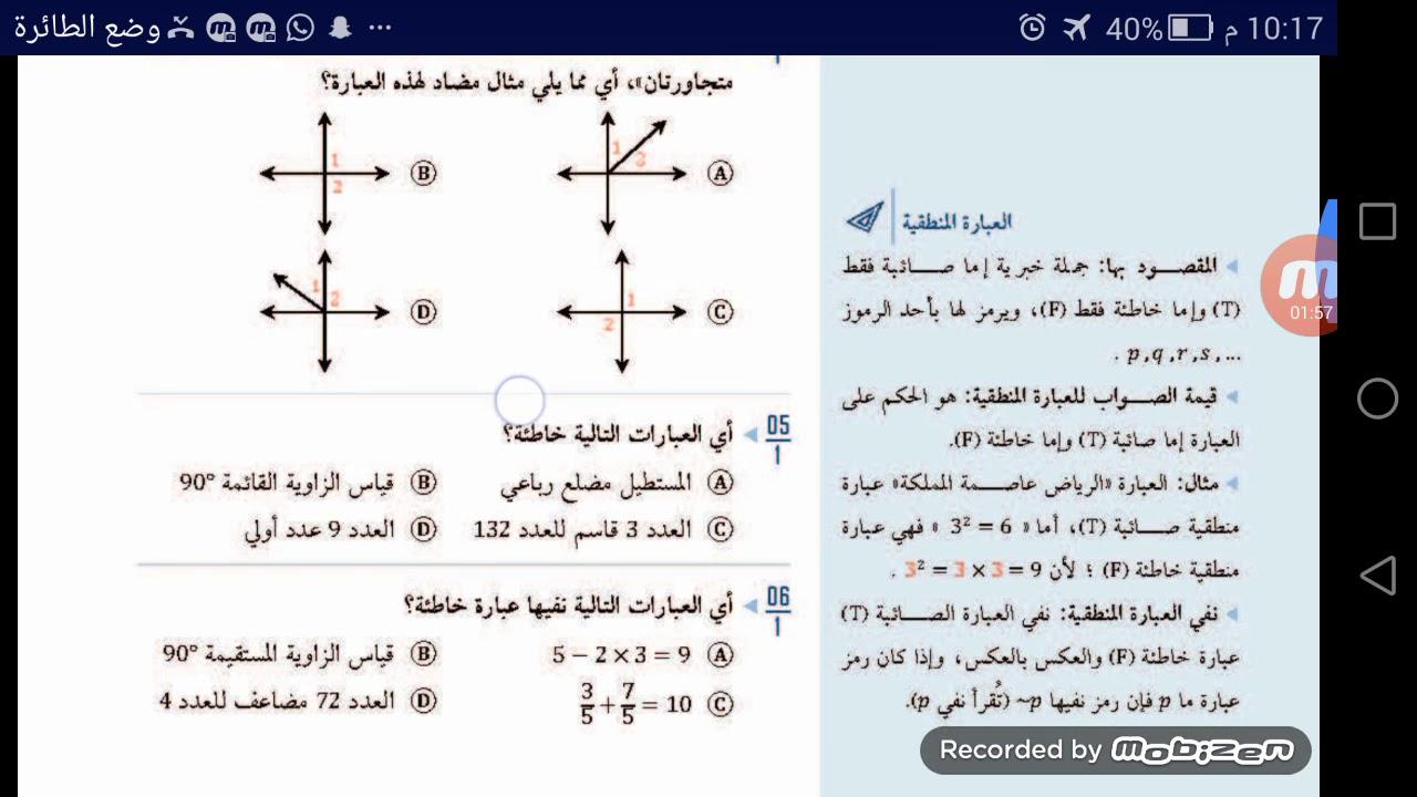 شرح أسئلة التحصيلي رياضيات ١ ١٠ مع الأستاذ زكي الشعلة Youtube