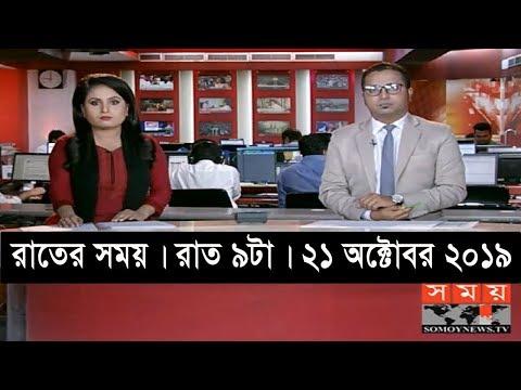 রাতের সময় | রাত ৯টা | ২১ অক্টোবর ২০১৯ | Somoy Tv Bulletin 9pm | Latest Bangladesh News