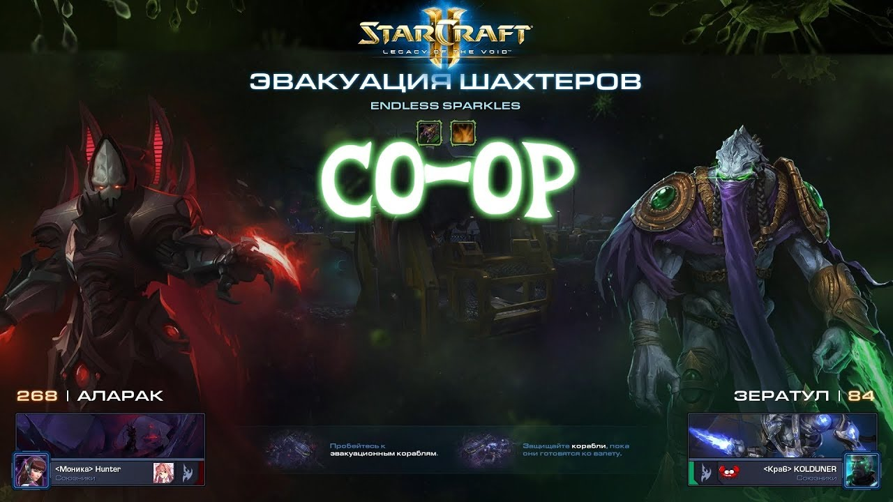 [Ч.205]StarCraft 2 LotV - Endless Sparkles (Эксперт) - Мутация недели