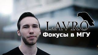 Крутые Фокусы в МГУ | LAVRO