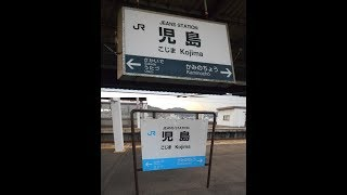 JR四国・JR西日本の児島駅とアンジャッシュ児嶋一哉のコラボ。 ダジャレ...