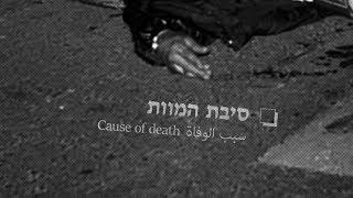 סיבת המוות - הטריילר
