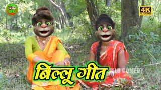 Dana dani chadhlu pahad dunu sakhi he || Khortha billu geet new || Billu ke romantic comedy geet
