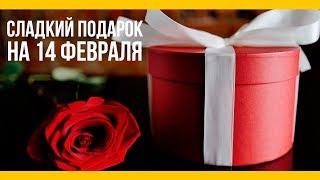 Сладкий подарок на 14 февраля [Якорь | Мужской канал]