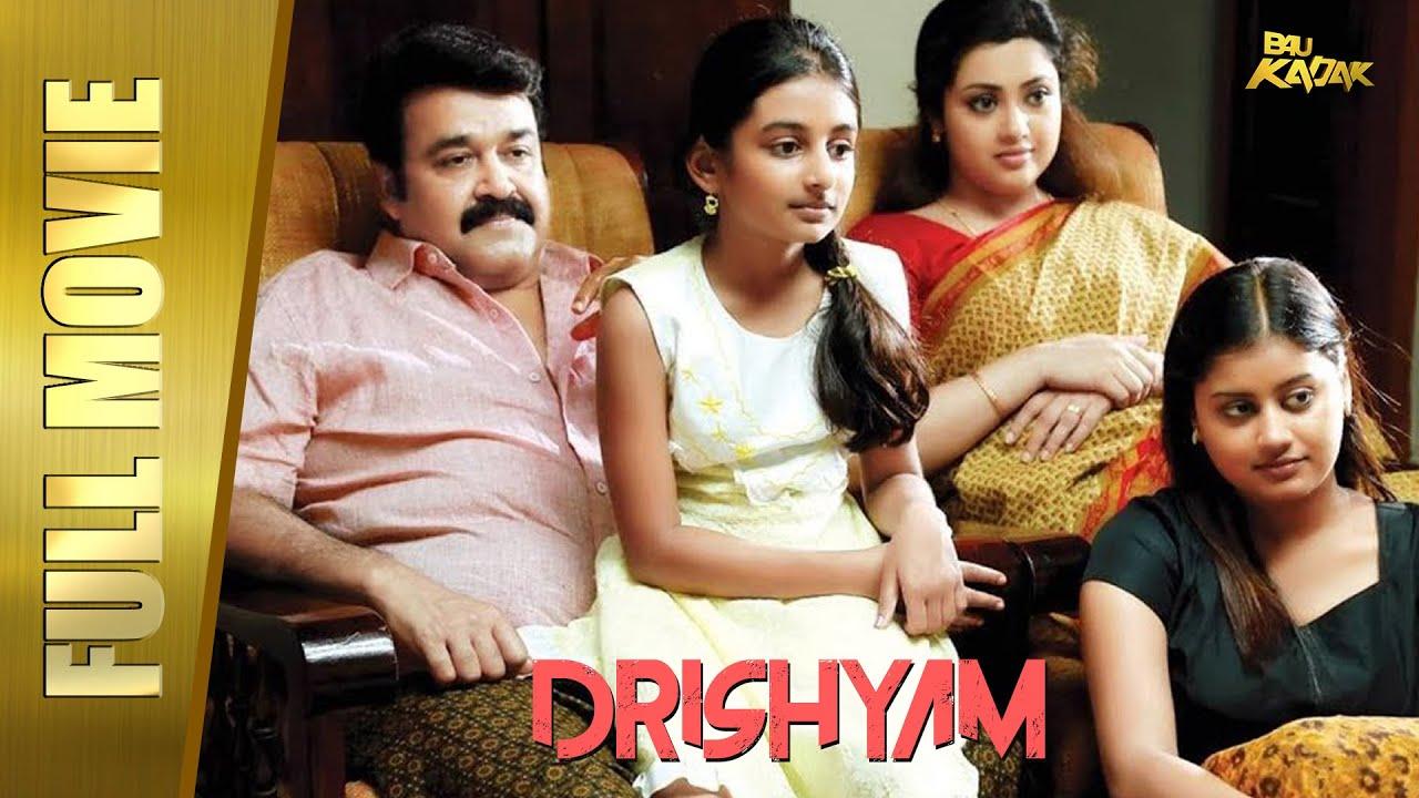 Download अवार्ड विनिंग थ्रिलर फिल्म दृश्यम | DRISHYAM |  मोहनलाल, मीणा |  अब Full HD में | सिर्फ B4U Kadak पर