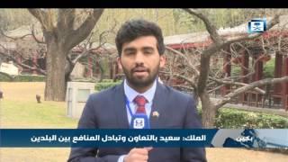 موفد الإخبارية: يشرف خادم الحرمين اليوم حفل جامعة بكين بمناسبة منحه الدكتوراة الفخرية
