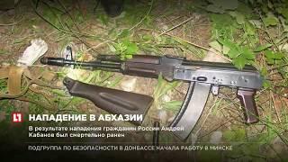 МВД Абхазии опубликовало фото подозреваемых в убийстве российского туриста
